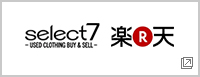 select7 -USED CLOTHING BUY & SELL 楽天R